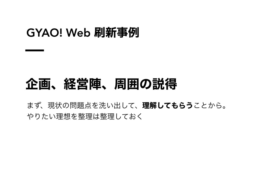 GYAO! Web ৽ྫ اըɺܦӦਞɺपғͷઆಘ ·ͣɺݱঢ়ͷΛચ͍ग़ͯ͠ɺཧղ͠...