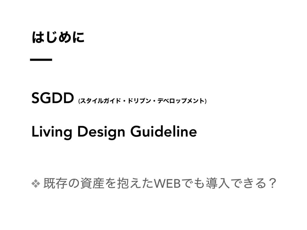 ͡Ίʹ SGDD (ελΠϧΨΠυɾυϦϒϯɾσϕϩοϓϝϯτ) Living Design...