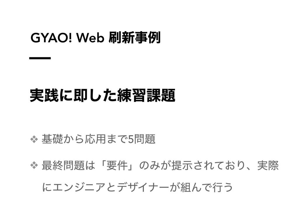 GYAO! Web ৽ࣄྫ ❖ جૅ͔ΒԠ༻·Ͱ5 ❖ ࠷ऴʮཁ݅ʯͷΈ͕ఏࣔ͞Ε...