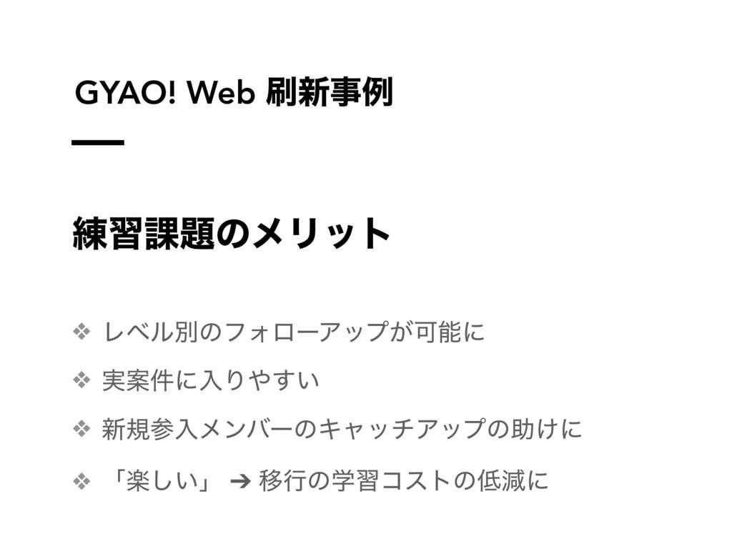 GYAO! Web ৽ྫ ❖ ϨϕϧผͷϑΥϩʔΞοϓ͕Մʹ ❖ ࣮Ҋ݅ʹೖΓ͍͢ ❖...