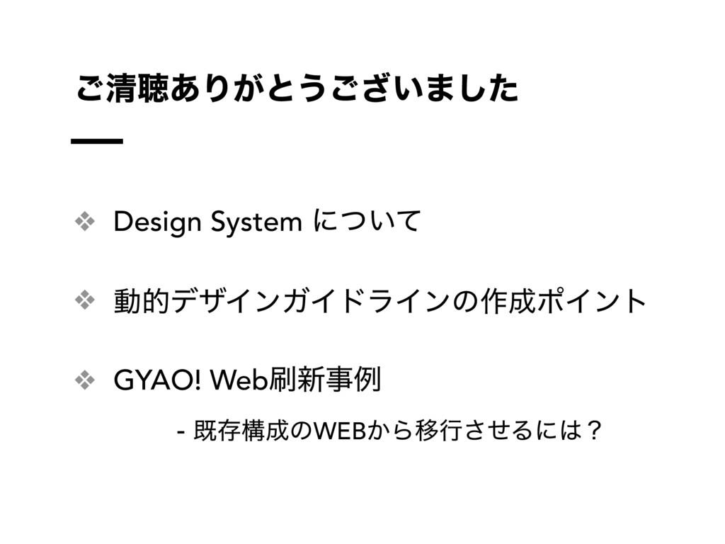 ❖ Design System ʹ͍ͭͯ ❖ ಈతσβΠϯΨΠυϥΠϯͷ࡞ϙΠϯτ ❖ GY...