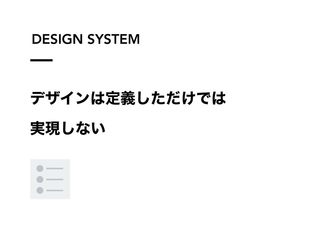 DESIGN SYSTEM σβΠϯఆ͚ٛͨͩ͠Ͱ ࣮ݱ͠ͳ͍