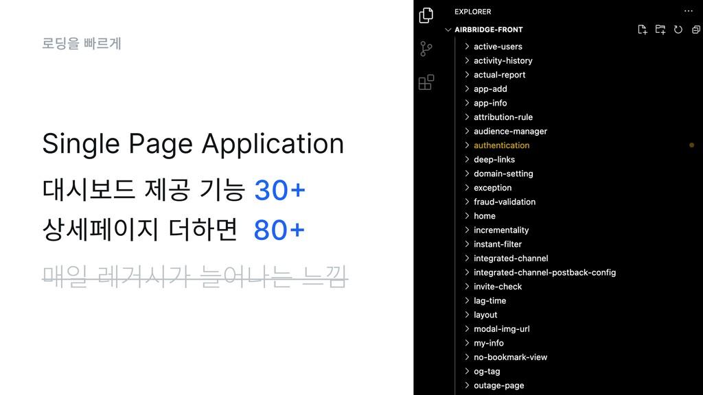 로딩을 빠르게 Single Page Application 매일 레거시가 늘어나는 느낌...