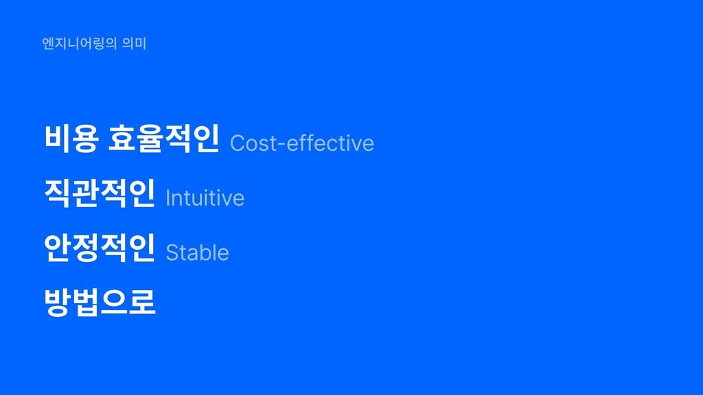 엔지니어링의 의미 비용 효율적인 Cost-effective 직관적인 Intuitive...