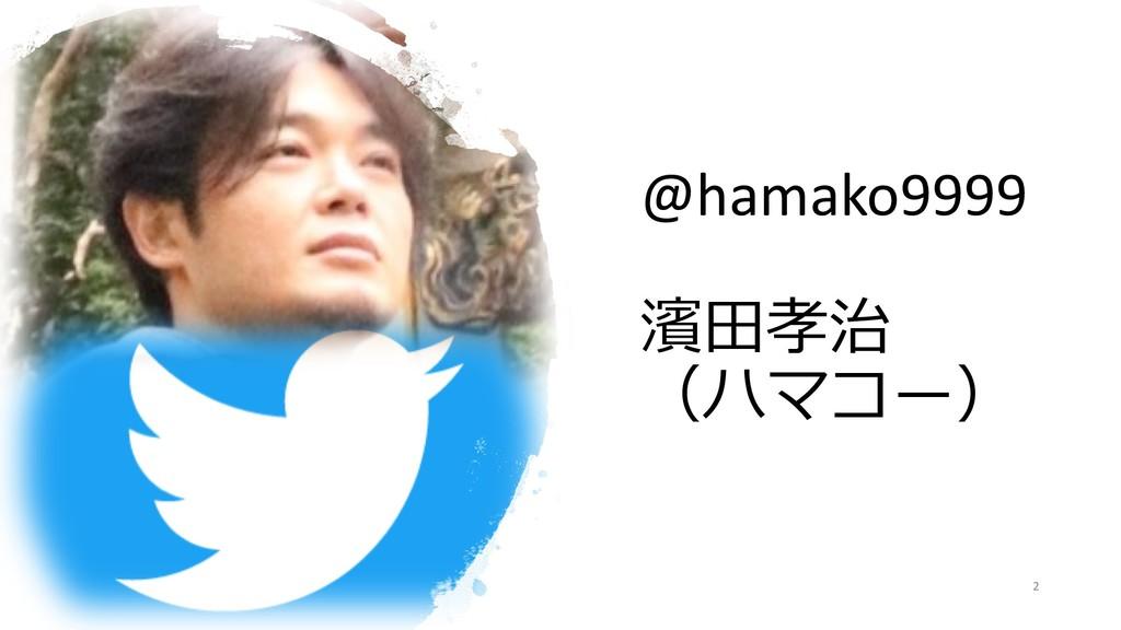 @hamako9999 濱⽥孝治 (ハマコー) 2