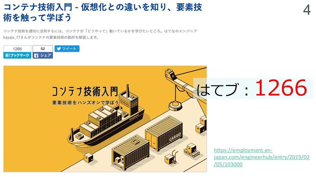 4 はてブ︓1266 https://employment.en- japan.com/eng...