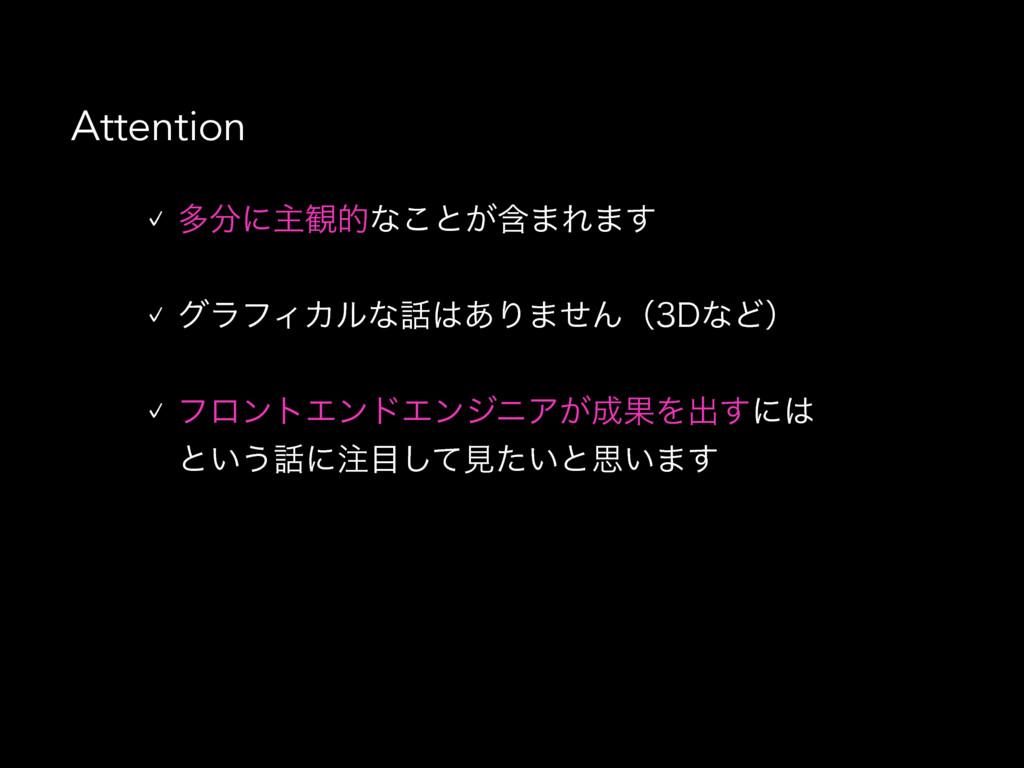 Attention 㾎 ଟʹओ؍తͳ͜ͱؚ͕·Ε·͢ 㾎 άϥϑΟΧϧͳ͋Γ·ͤΜʢ...
