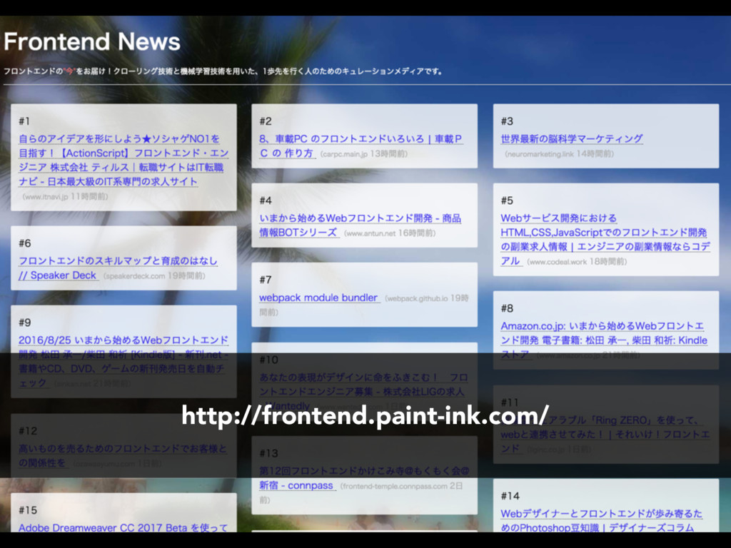http://frontend.paint-ink.com/