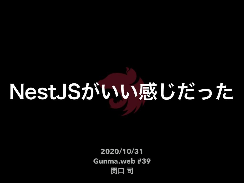 /FTU+4͕͍͍ײͩͬͨ͡ 2020/10/31 Gunma.web #39 ؔޱ 