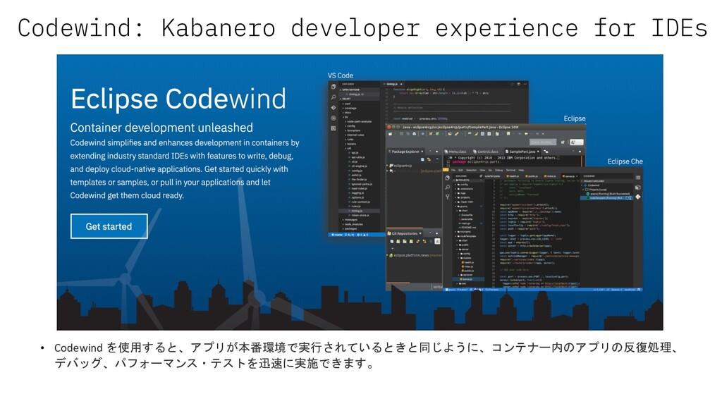 Codewind: Kabanero developer experience for IDE...