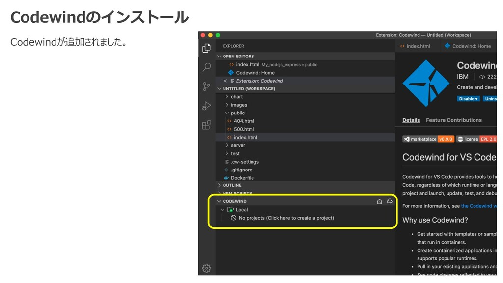 Codewindのインストール Codewindが追加されました。