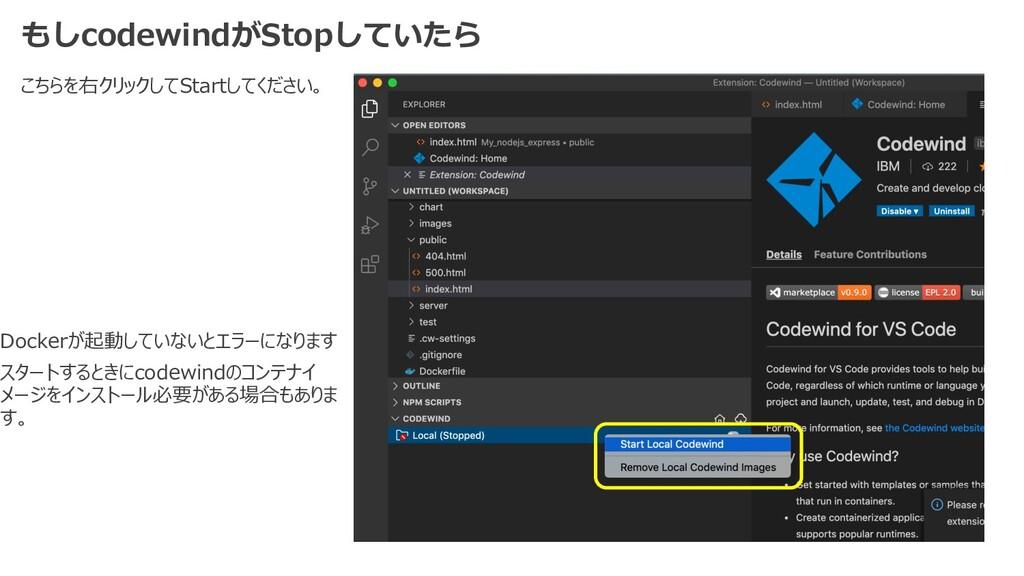 もしcodewindがStopしていたら こちらを右クリックしてStartしてください。 Do...