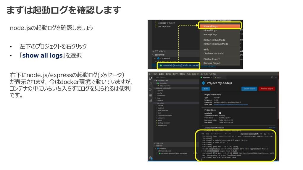 まずは起動ログを確認します node.jsの起動ログを確認しましょう • 左下のプロジェクトを...
