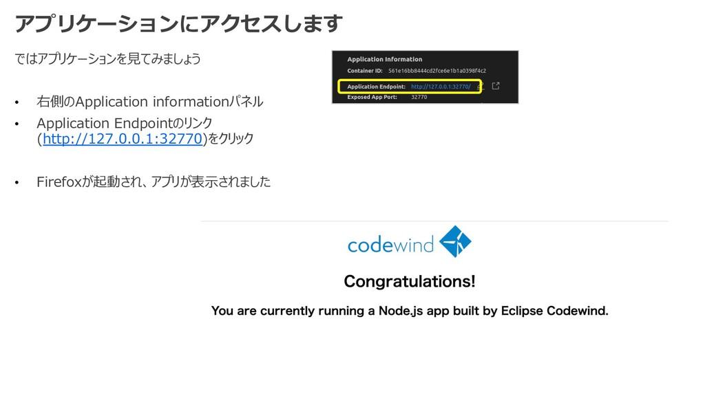 アプリケーションにアクセスします ではアプリケーションを⾒てみましょう • 右側のApplic...