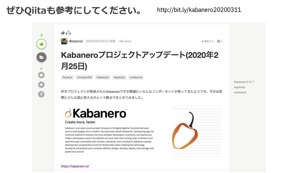 ぜひQiitaも参考にしてください。 http://bit.ly/kabanero202003...