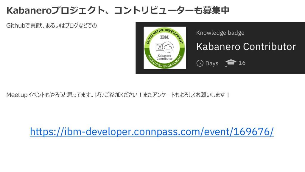 Kabaneroプロジェクト、コントリビューターも募集中 Githubで貢献、あるいはブログな...