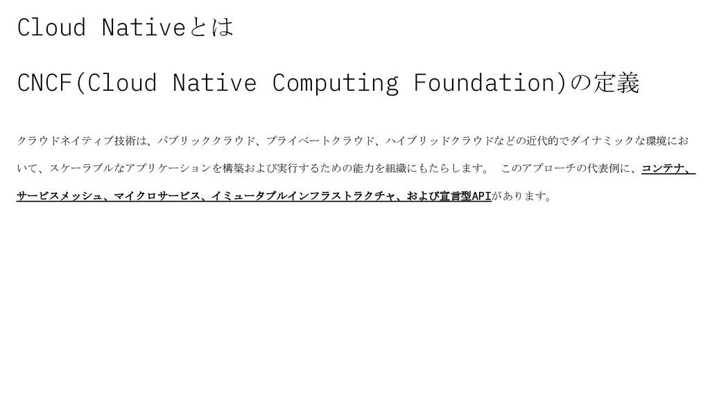 Cloud Nativeとは CNCF(Cloud Native Computing Foun...