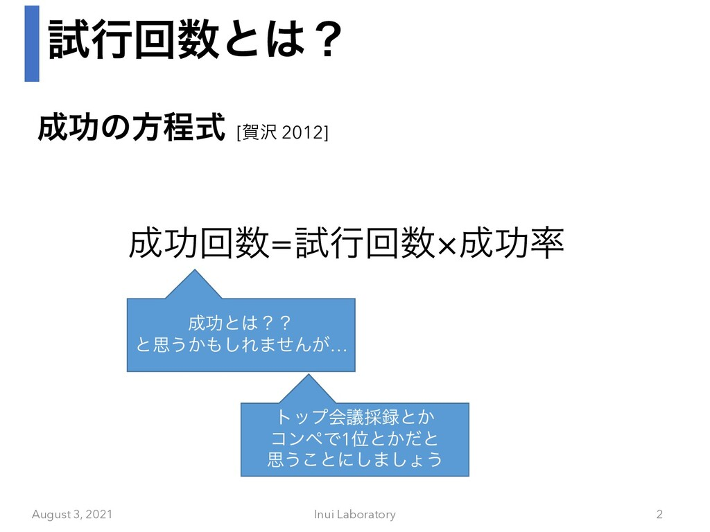 ࢼߦճͱʁ August 3, 2021 Inui Laboratory 2 ޭͷํఔࣜ...
