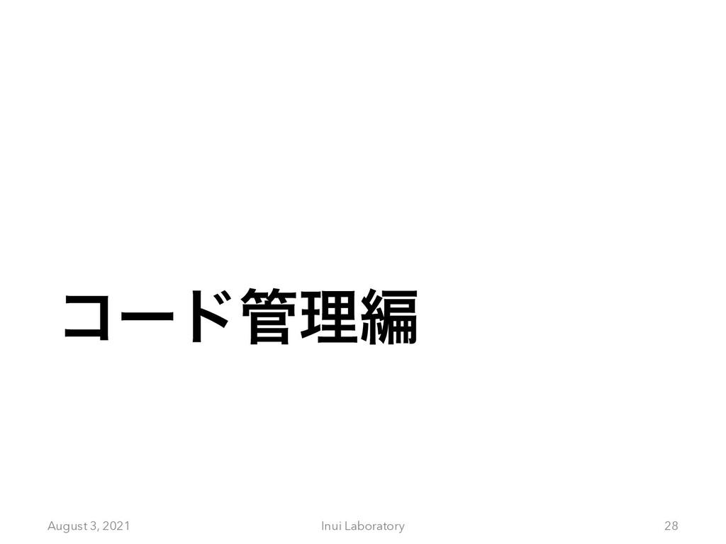 ίʔυཧฤ August 3, 2021 Inui Laboratory 28