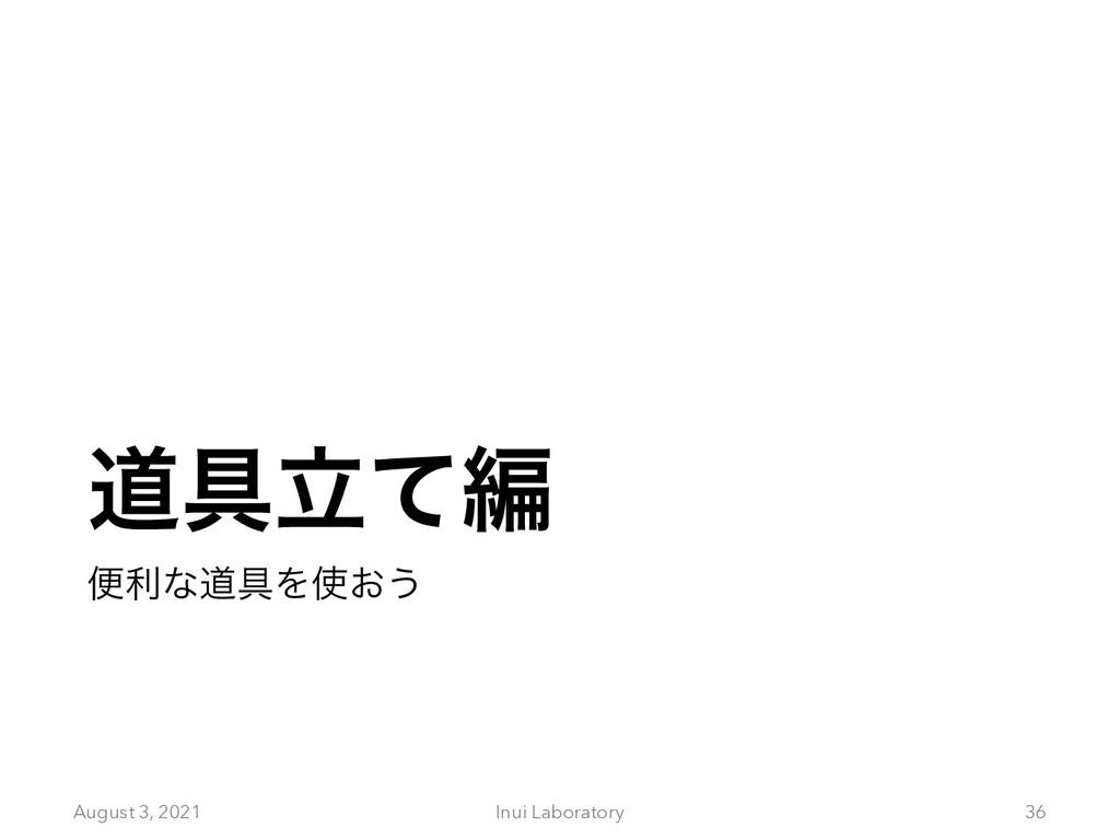 ಓ۩ཱͯฤ ศརͳಓ۩Λ͓͏ August 3, 2021 Inui Laboratory ...