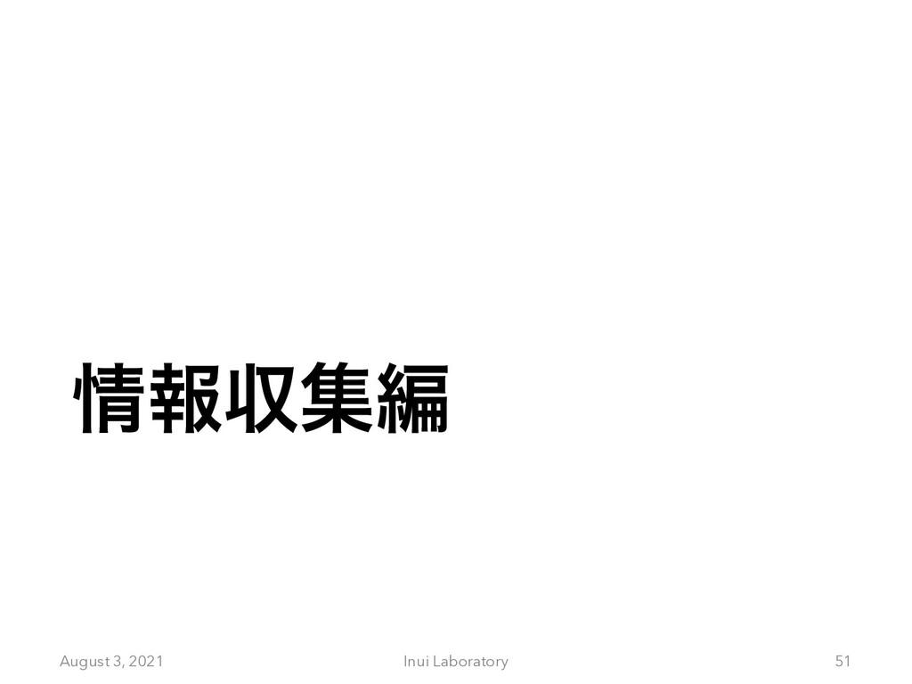 ใऩूฤ August 3, 2021 Inui Laboratory 51