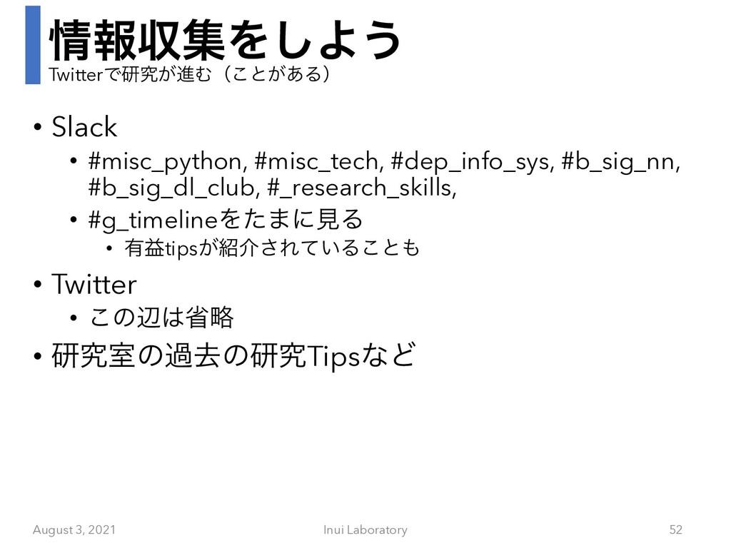 ใऩूΛ͠Α͏ • Slack • #misc_python, #misc_tech, #d...