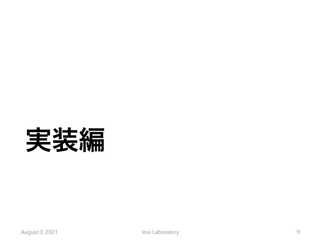 ࣮ฤ August 3, 2021 Inui Laboratory 9