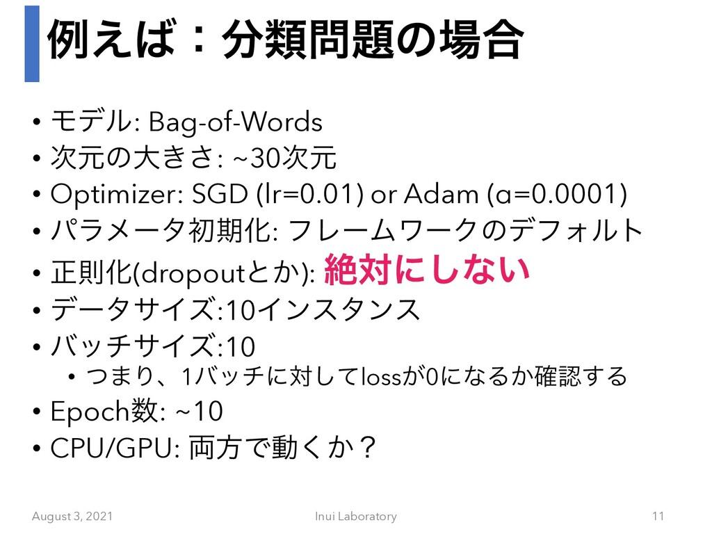 ྫ͑ɿྨͷ߹ • Ϟσϧ: Bag-of-Words • ݩͷେ͖͞: ~30ݩ...