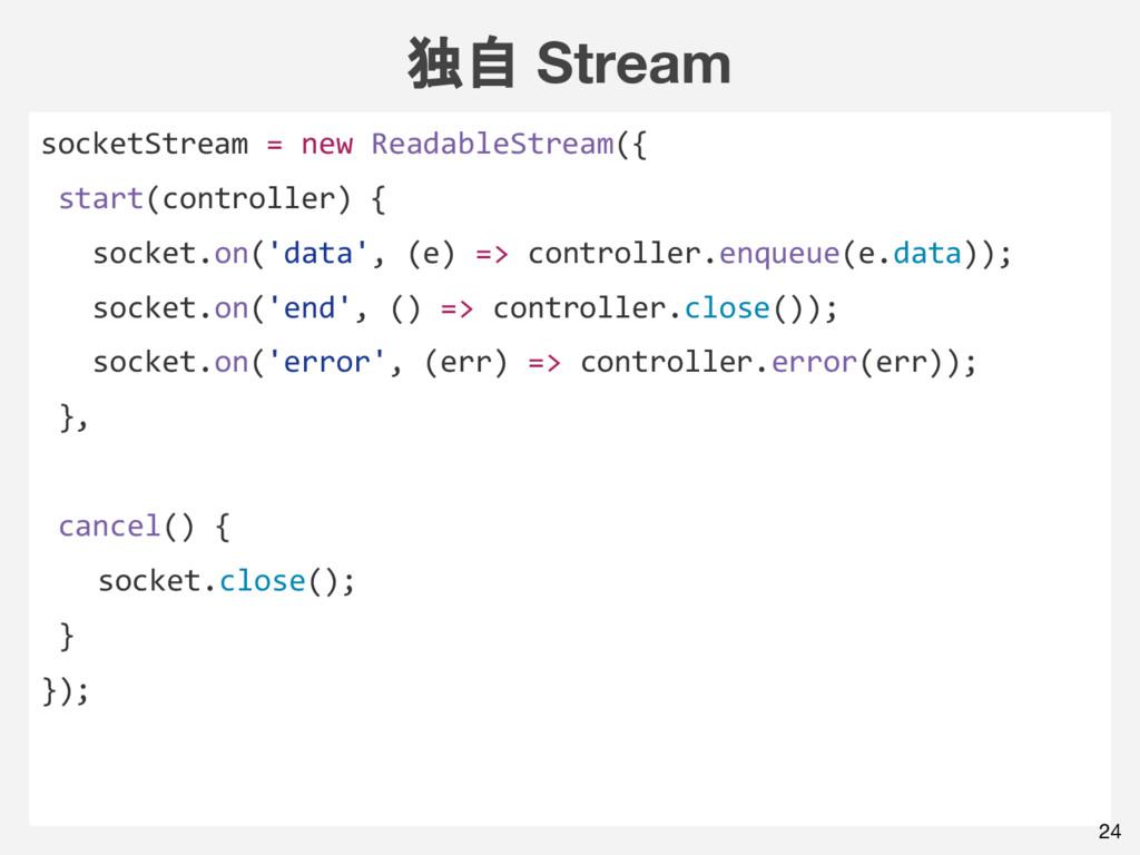 独自 Stream socketStream = new ReadableStream({ s...
