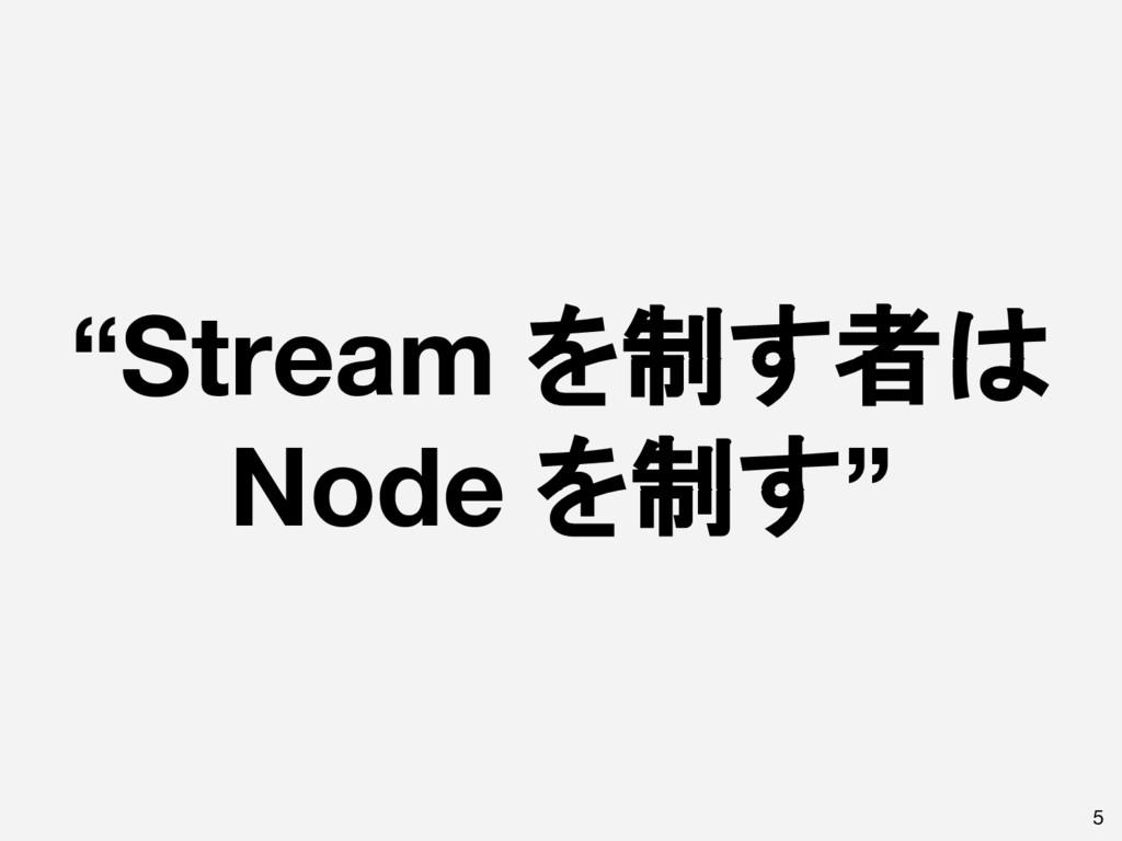 """""""Stream を制す者は Node を制す"""" 5"""