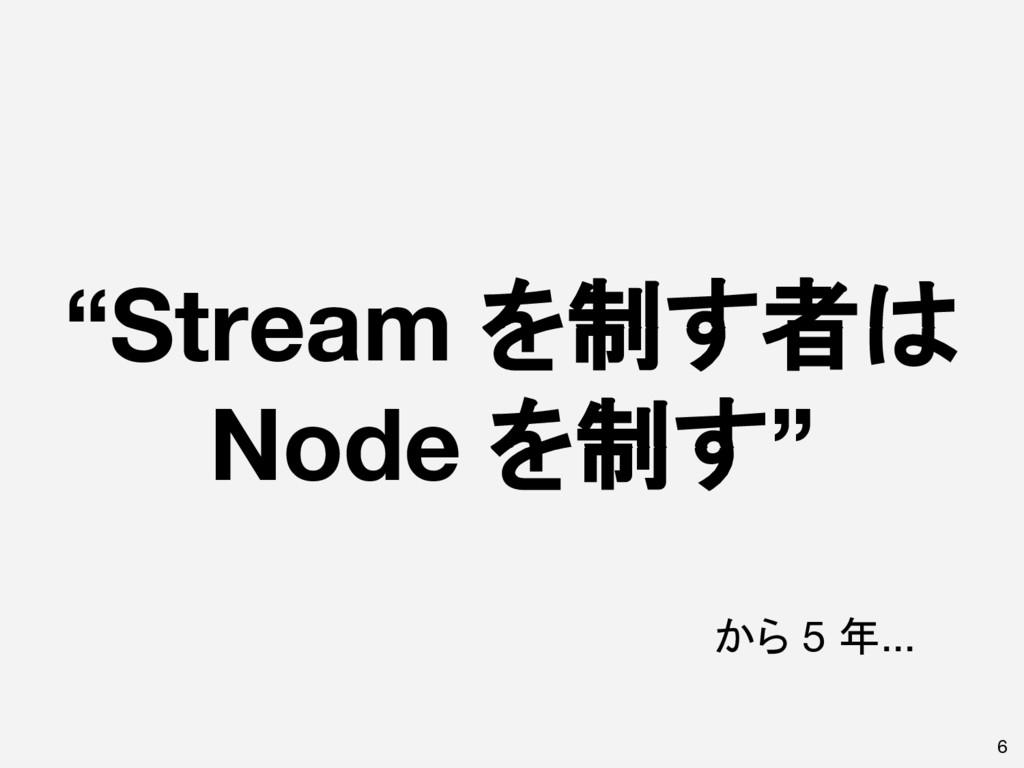 """""""Stream を制す者は Node を制す"""" 6 から 5 年..."""