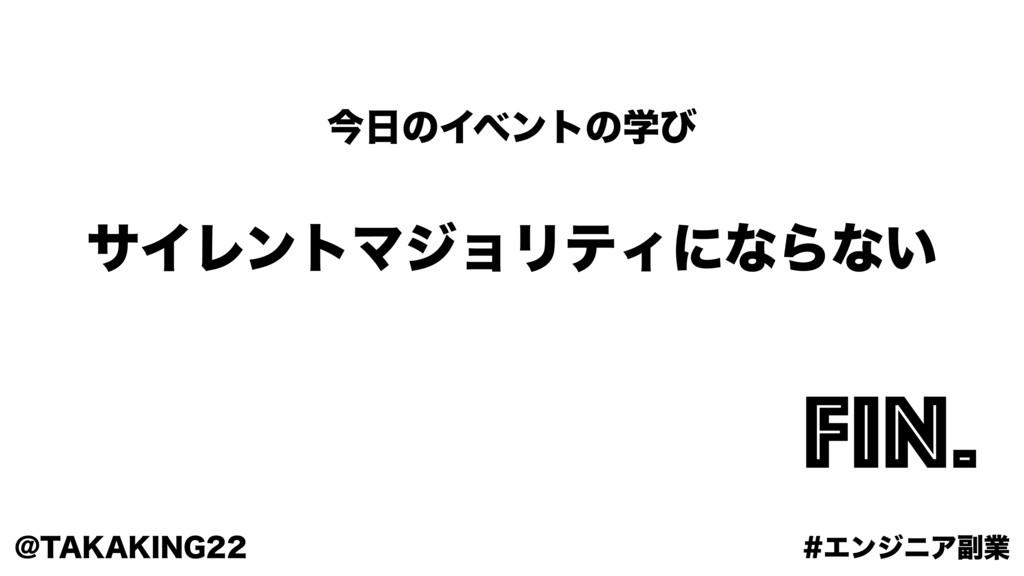 """!5"""","""",*/( ΤϯδχΞ෭ۀ αΠϨϯτϚδϣϦςΟʹͳΒͳ͍ ࠓͷΠϕϯτͷֶ..."""