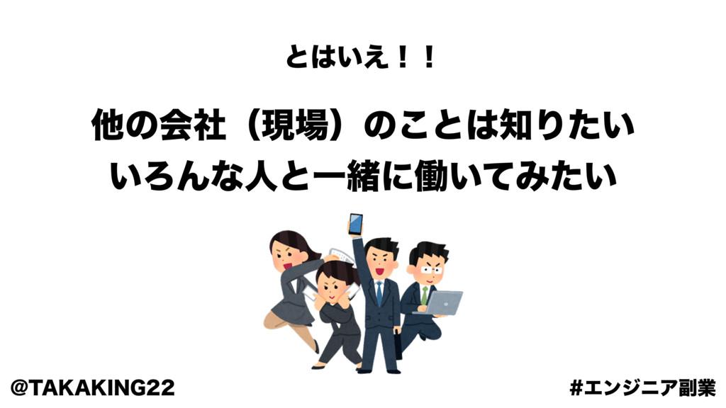"""!5"""","""",*/( ΤϯδχΞ෭ۀ ଞͷձࣾʢݱʣͷ͜ͱΓ͍ͨ ͍ΖΜͳਓͱҰॹ..."""