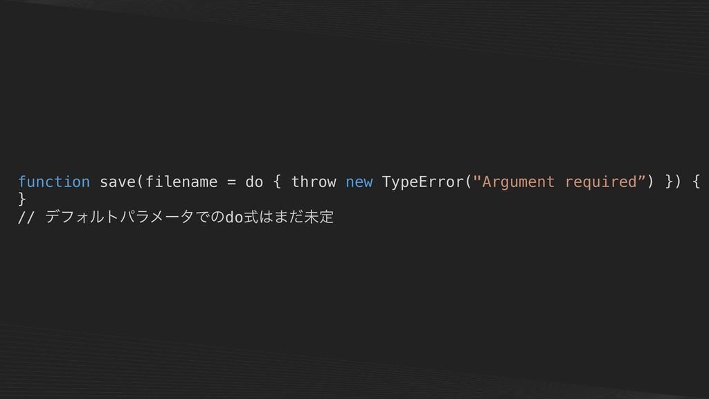 function save(filename = do { throw new TypeErr...
