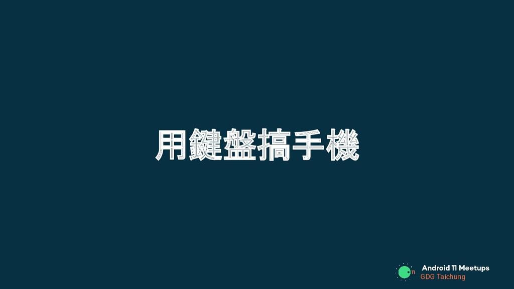 GDG Taichung 用鍵盤搞手機