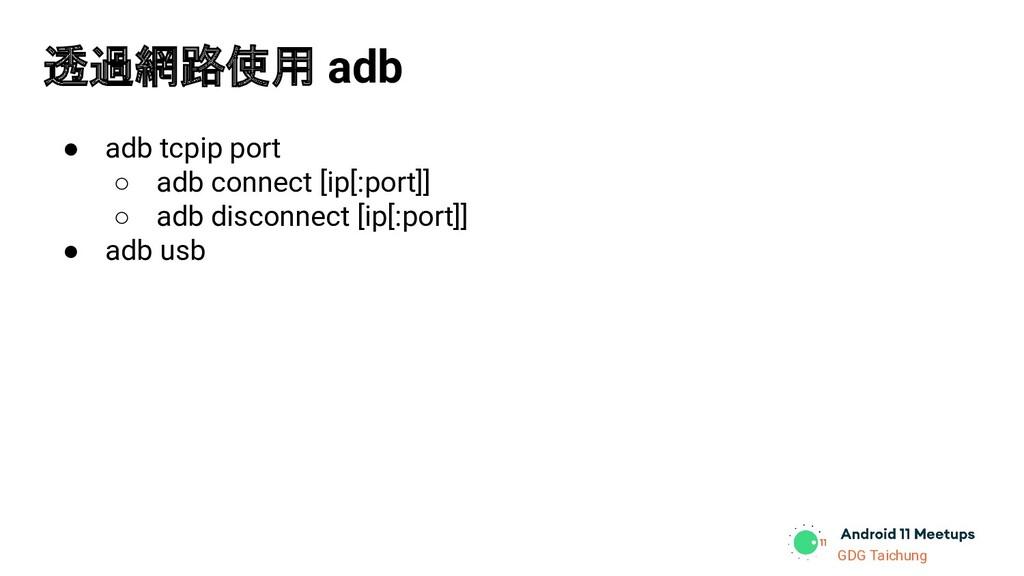GDG Taichung 透過網路使用 adb ● adb tcpip port ○ adb ...