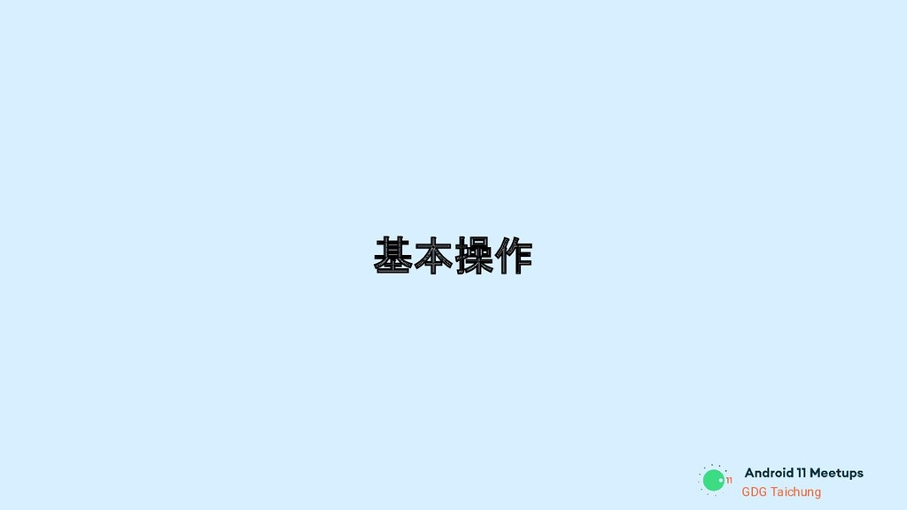 GDG Taichung 基本操作