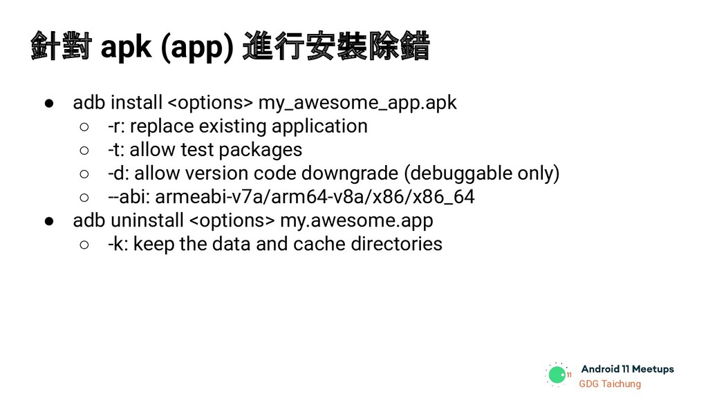 GDG Taichung 針對 apk (app) 進行安裝除錯 ● adb install ...