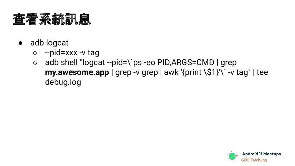GDG Taichung 查看系統訊息 ● adb logcat ○ --pid=xxx -v...