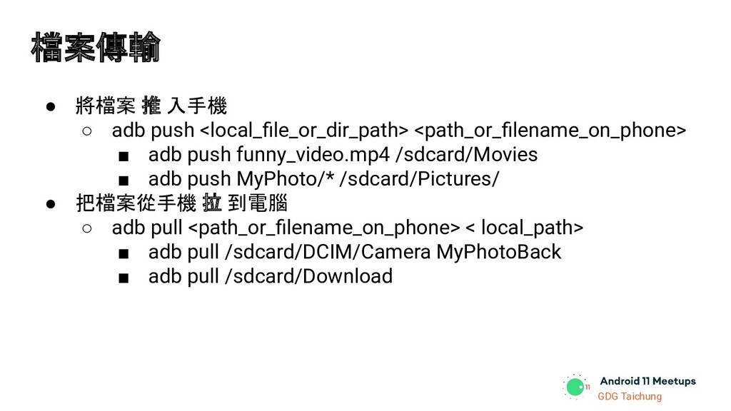GDG Taichung 檔案傳輸 ● 將檔案 推 入手機 ○ adb push <local...
