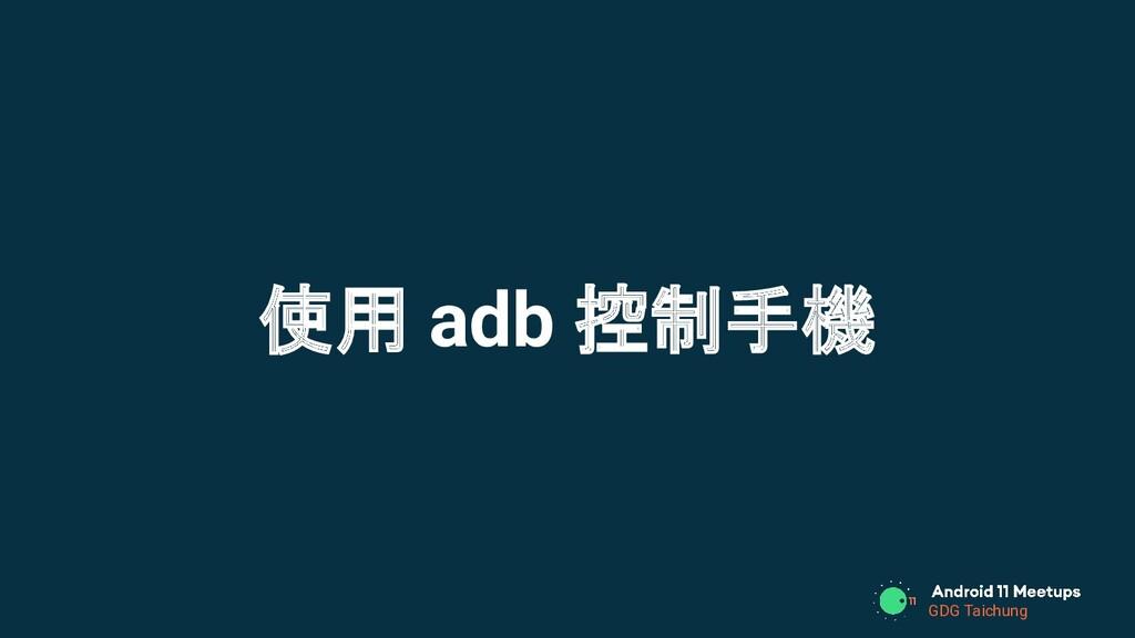 GDG Taichung 使用 adb 控制手機