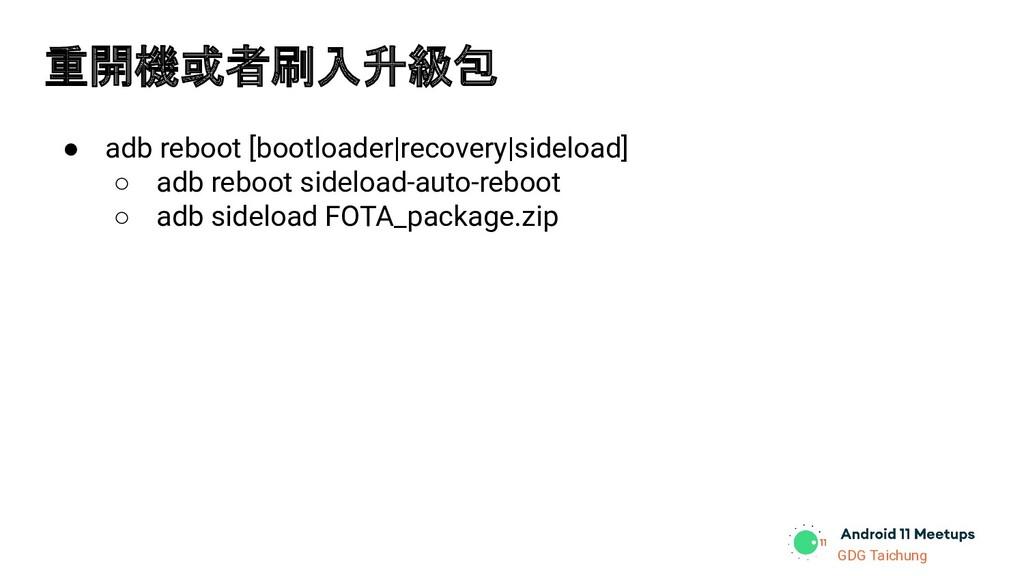 GDG Taichung 重開機或者刷入升級包 ● adb reboot [bootloade...