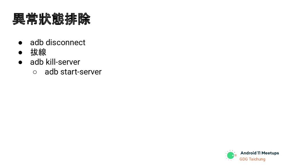 GDG Taichung 異常狀態排除 ● adb disconnect ● 拔線 ● adb...