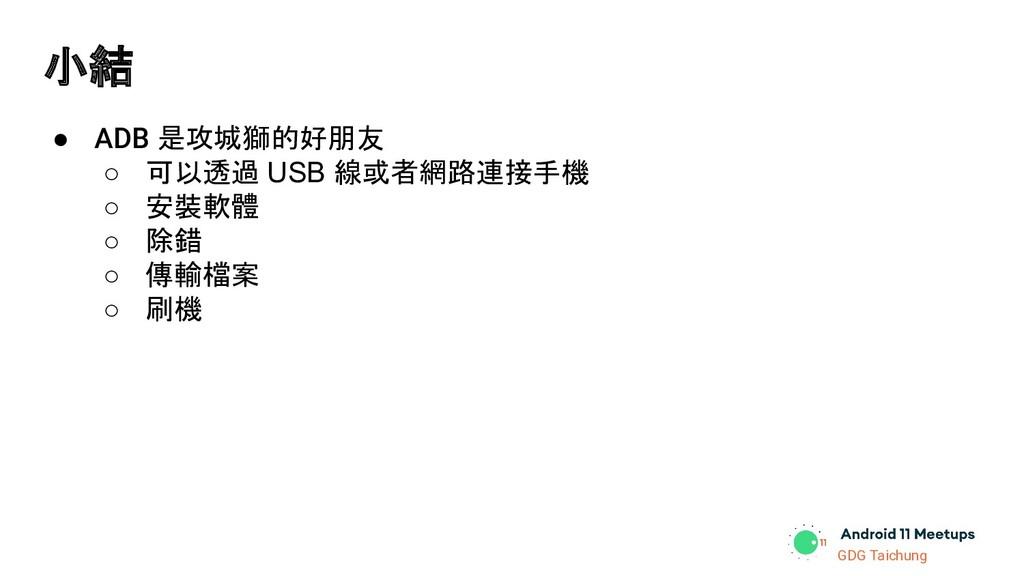 GDG Taichung ● ADB 是攻城獅的好朋友 ○ 可以透過 USB 線或者網路連接手...