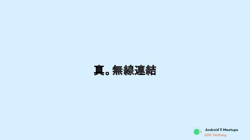GDG Taichung 真。無線連結