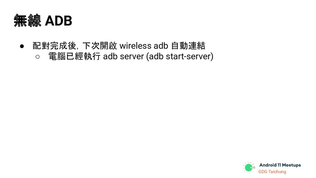 GDG Taichung 無線 ADB ● 配對完成後,下次開啟 wireless adb 自...