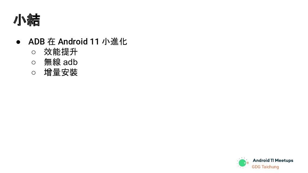 GDG Taichung ● ADB 在 Android 11 小進化 ○ 效能提升 ○ 無線...