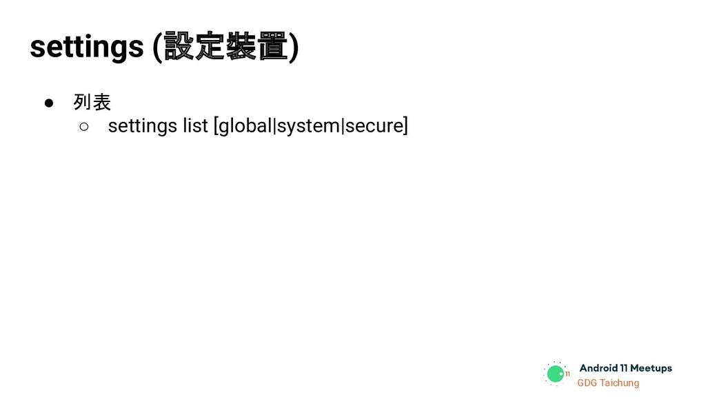 GDG Taichung settings (設定裝置) ● 列表 ○ settings li...