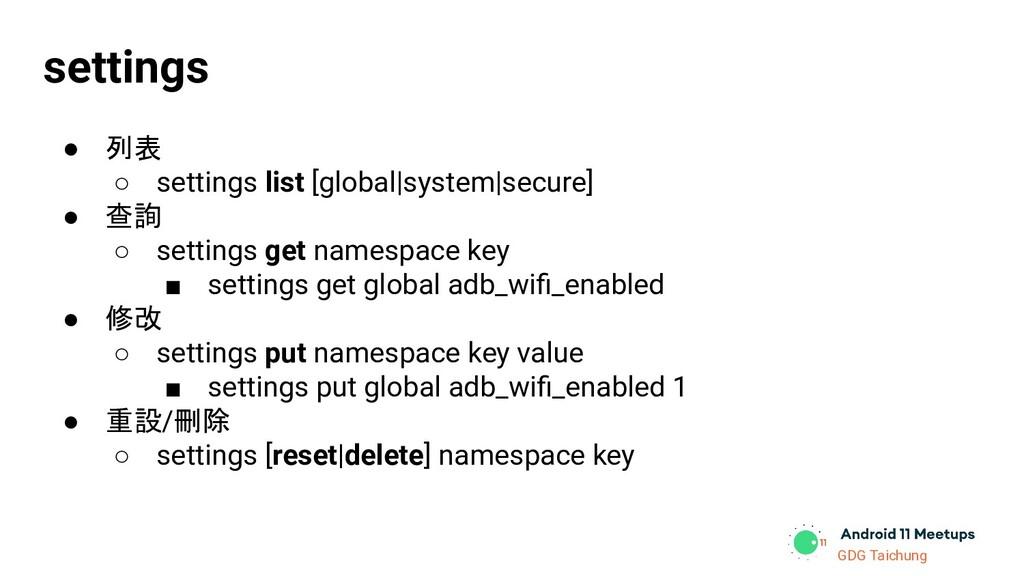 GDG Taichung settings ● 列表 ○ settings list [glo...
