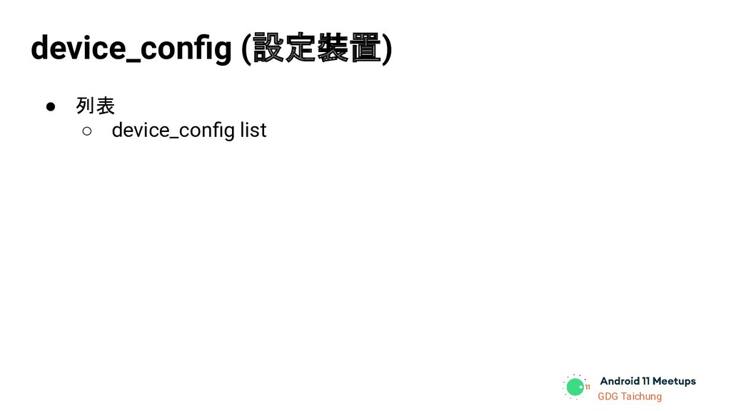 GDG Taichung device_config (設定裝置) ● 列表 ○ device_...